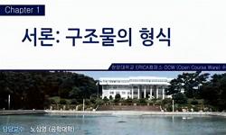 구조해석 - Magazine cover