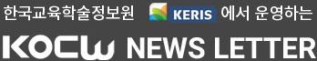 한국교육학술정보원 KERIS에서 운영하는 KOCW NEWSLETTER